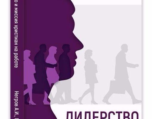 Книга «Лидерство и миссия христиан на работе»